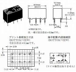 画像3: オムロン プリント基板用小型リレー G5V-2 DC12V