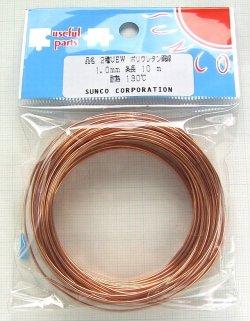 画像1: エナメル線(ポリウレタン銅線 UEW) 1.0mm 10m巻