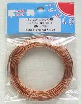 エナメル線(ポリウレタン銅線 UEW) 0.65mm 10m巻