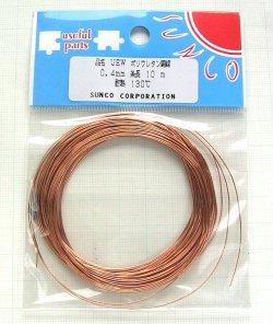 画像1: エナメル線(ポリウレタン銅線 UEW) 0.4mm 10m巻