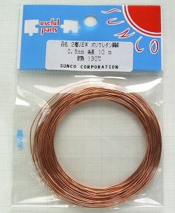 画像1: エナメル線(ポリウレタン銅線 UEW) 0.5mm 10m巻