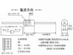 画像2: SEMITEC(石塚電子)製 2mA定電流ダイオードE-202(E202) 2個