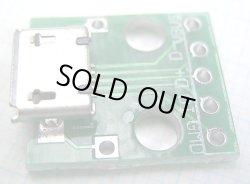 画像1: MicroUSB(マイクロUSB)2.54mmヘッダー 変換基板
