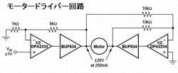 画像4: BUF634P  250mA・ハイスピードバッファ 2個